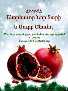 armenește